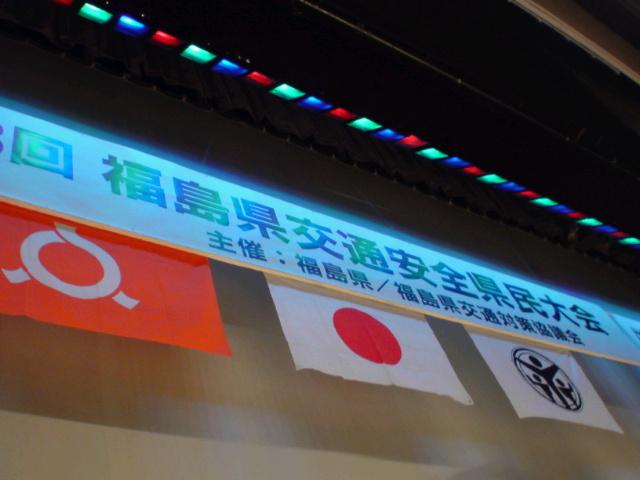 福島県交通安全大会