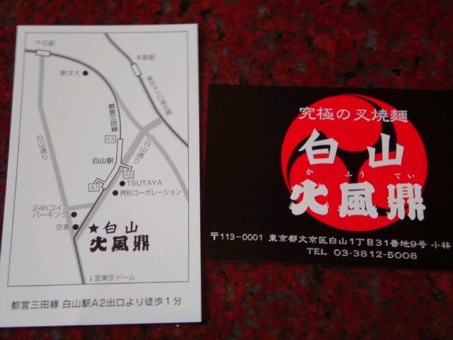 京都会議1<br />  日目(Day485)