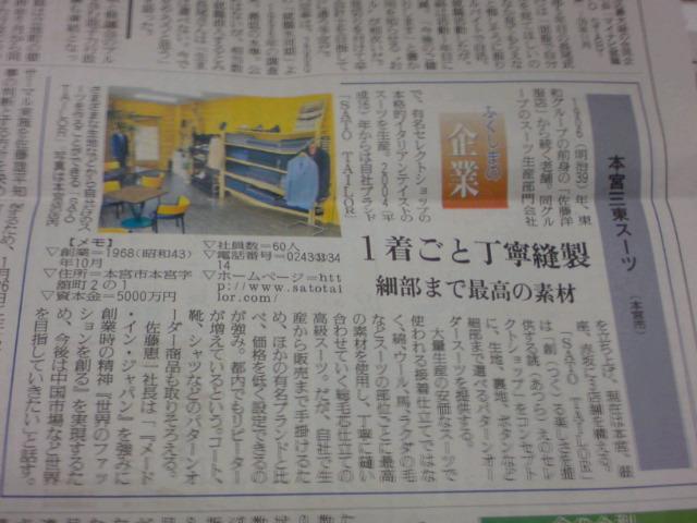 新聞記事(Day495)